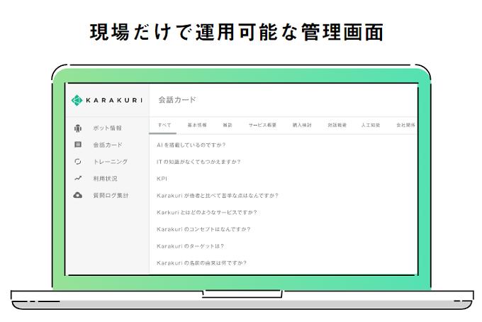 KARAKURI chatbot製品詳細2