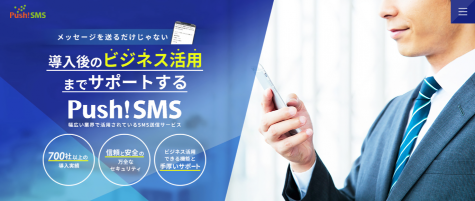 Push!SMS製品詳細1