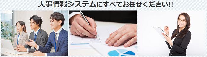 中小企業のための給与計算代行サービス製品詳細2