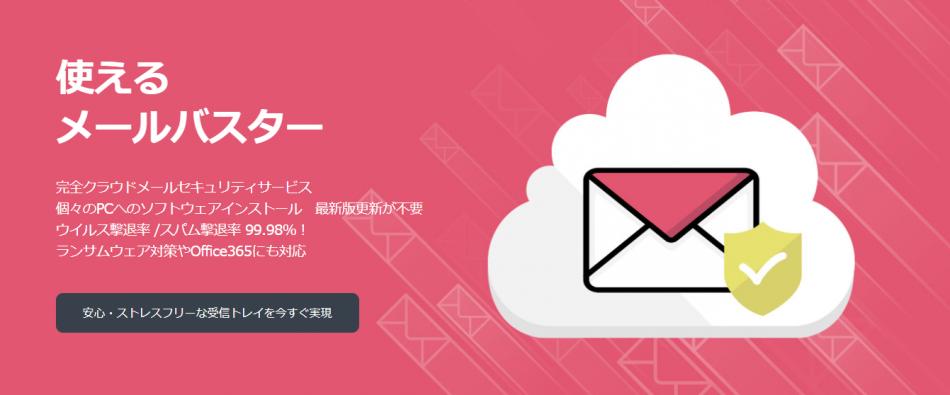 使えるメールバスター製品詳細1