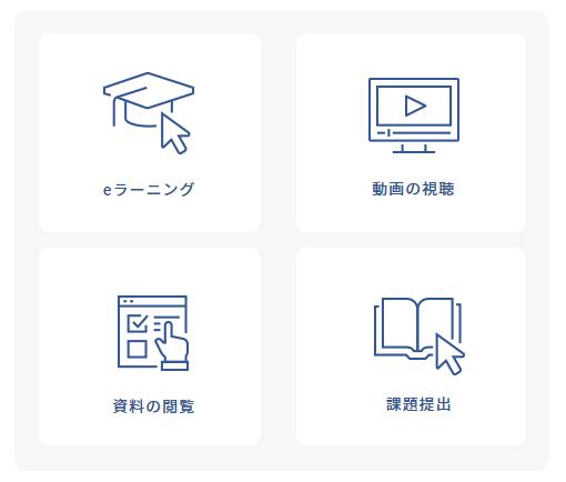【SmartSkill Campus】製品詳細3