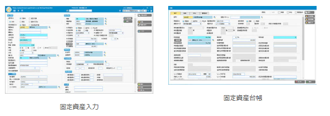 SuperStream-NX固定資産管理製品詳細1