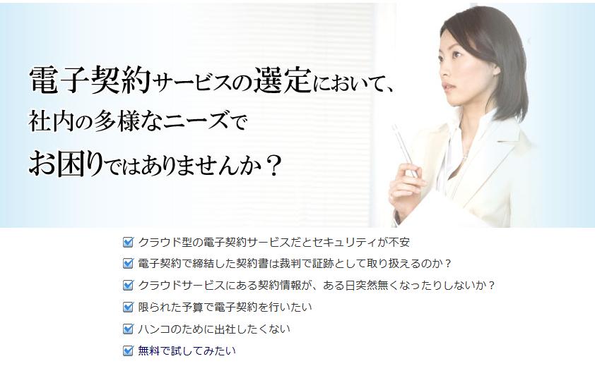 セコムあんしん電子契約サービス製品詳細1