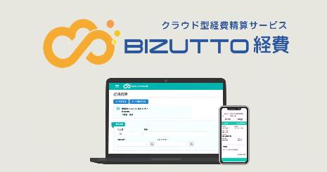 クラウド型経費精算サービス BIZUTTO(びずっと)経費製品詳細1