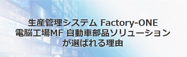 生産管理システム Factory-ONE 電脳工場MF製品詳細1
