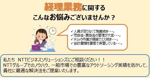 経理業務アウトソーシング製品詳細3