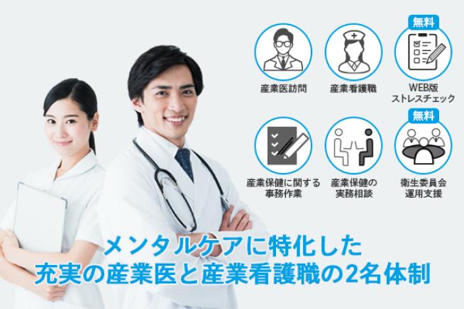 リモート産業保健製品詳細2