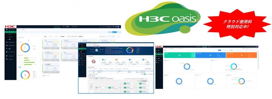 ICT運用管理者様のニーズにお応え!H3C Wi-Fi6高速無線ソリューション製品詳細3
