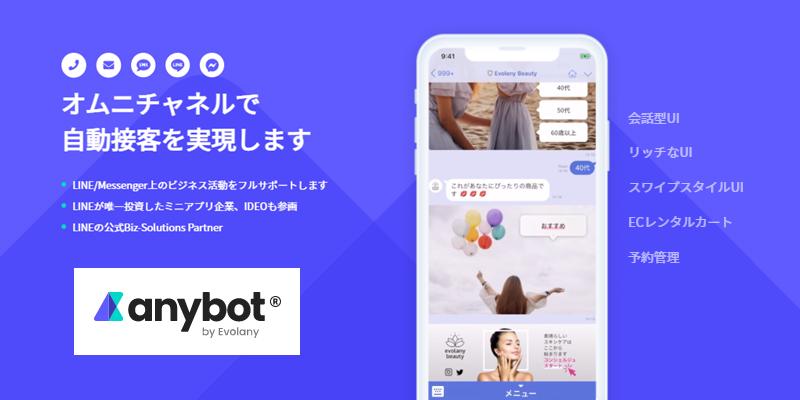 anybot製品詳細1