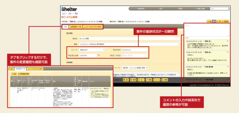 Shelter製品詳細2