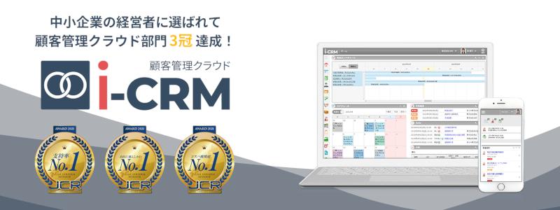 i-CRM製品詳細1