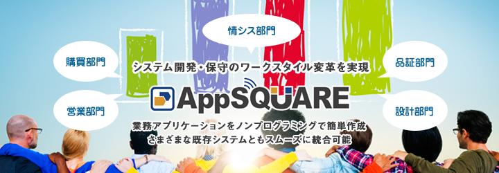 AppSQUARE製品詳細1