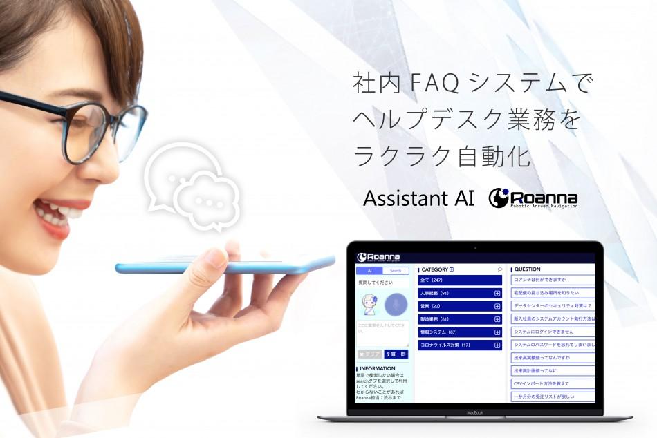FAQ(Q&A)対応アシスタントAI「Roanna」製品詳細1