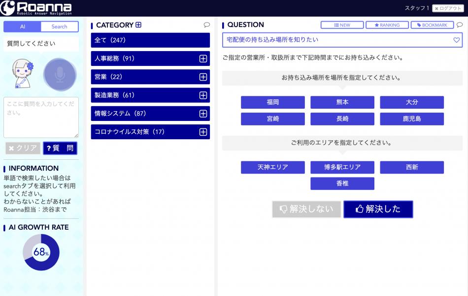 FAQ(Q&A)対応アシスタントAI「Roanna」製品詳細2