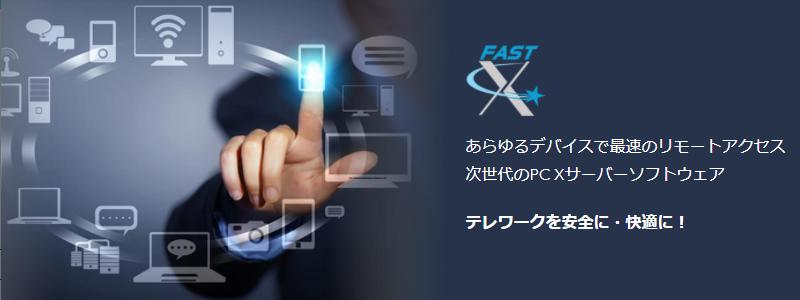 FastX製品詳細1
