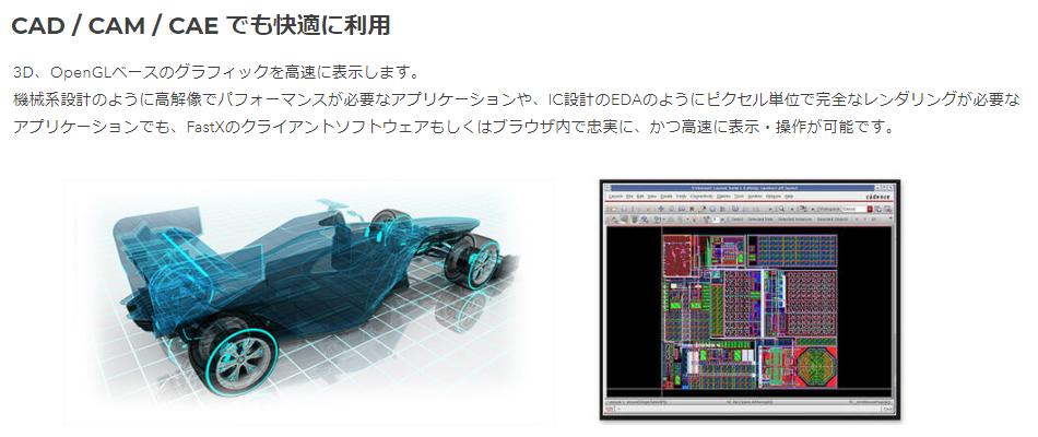 FastX製品詳細2