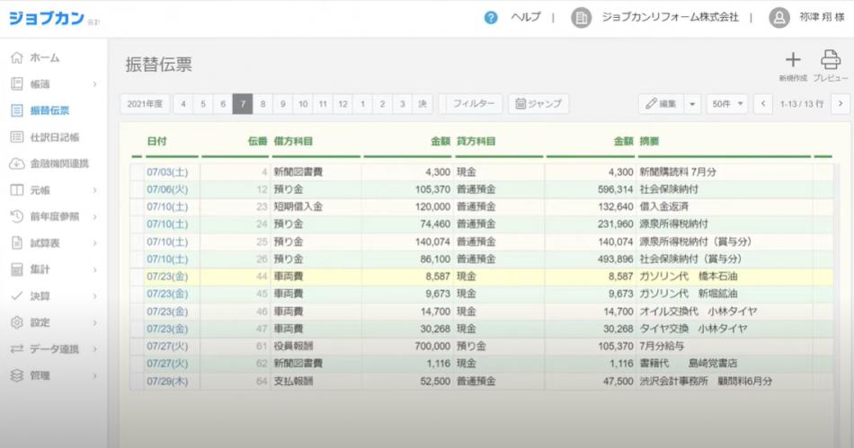ジョブカン会計製品詳細2