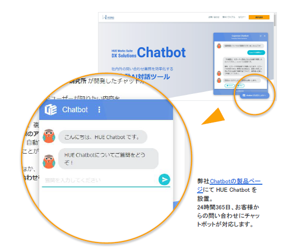 HUE Chatbot製品詳細3