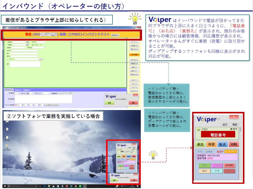 Voiper製品詳細2