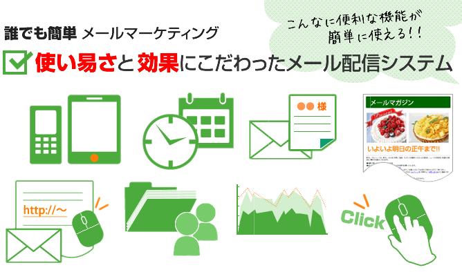 「メール商人」製品詳細2