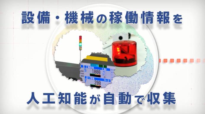 まるごとIoTシリーズ『A-Eyeカメラ Ver2.1』製品詳細1