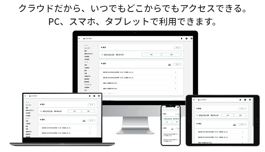 ZENO製品詳細2