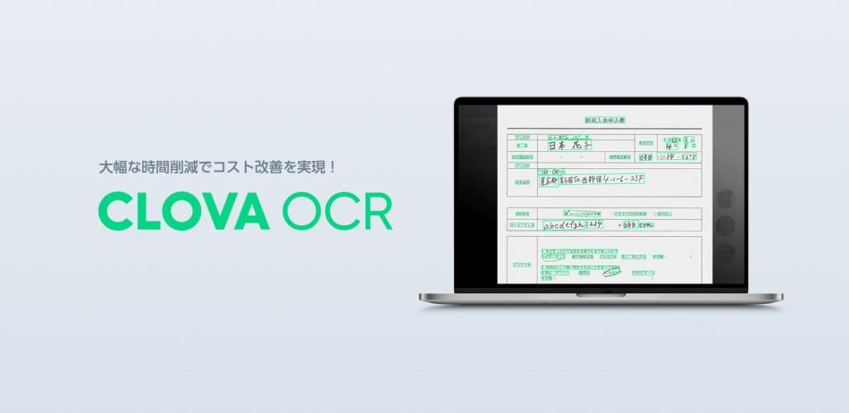 CLOVA OCR製品詳細1