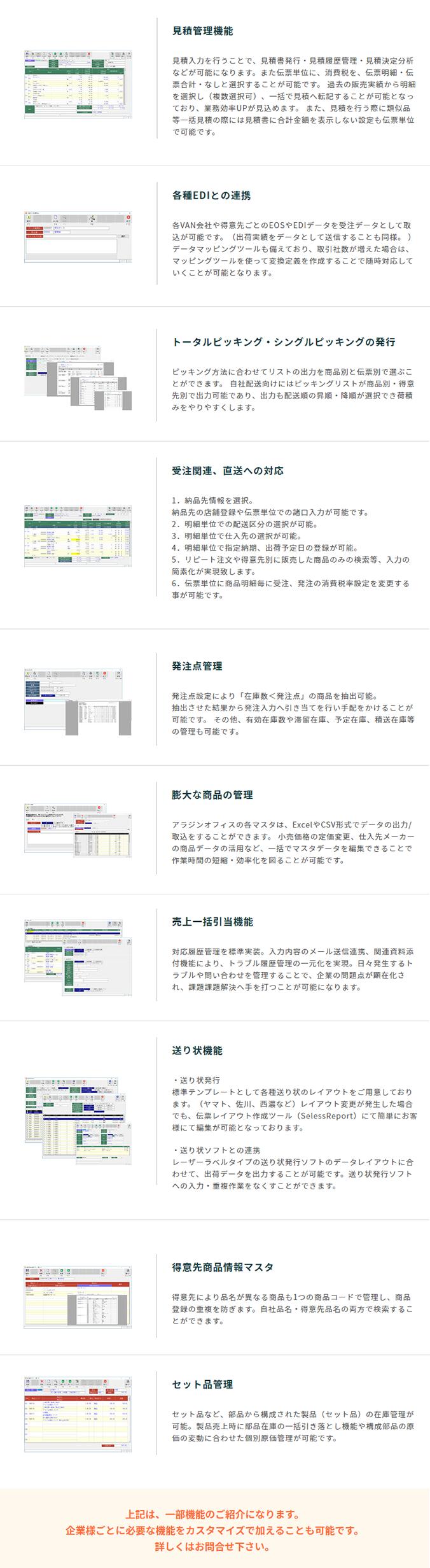 アラジンオフィス(文具・事務用品向け)製品詳細3