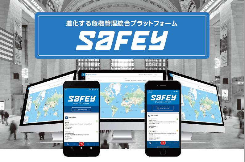 SAFEY危機管理サービス製品詳細2
