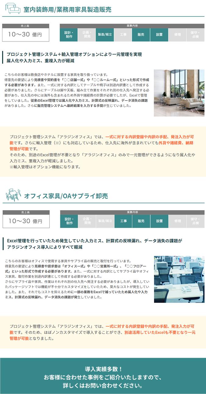アラジンオフィス(家具・インテリア業向け)製品詳細3