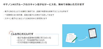 スキャン電子化BPO製品詳細2