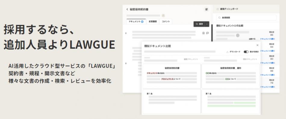 LAWGUE製品詳細1