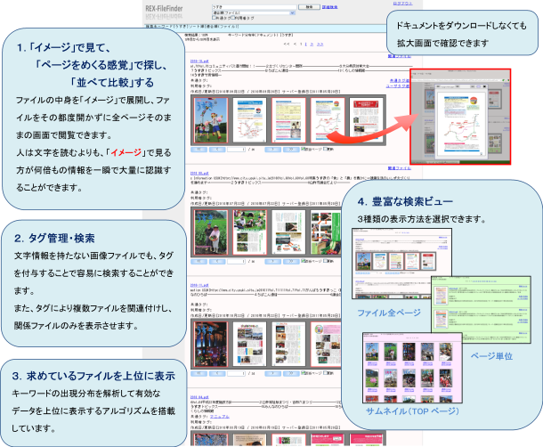 REX-File・Finder製品詳細1
