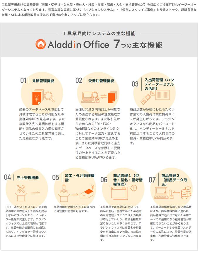 アラジンオフィス(工具業界向け)製品詳細1