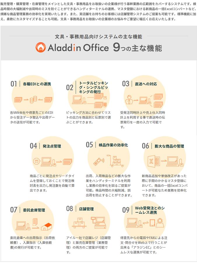 アラジンオフィス(文具・事務用品向け)製品詳細1