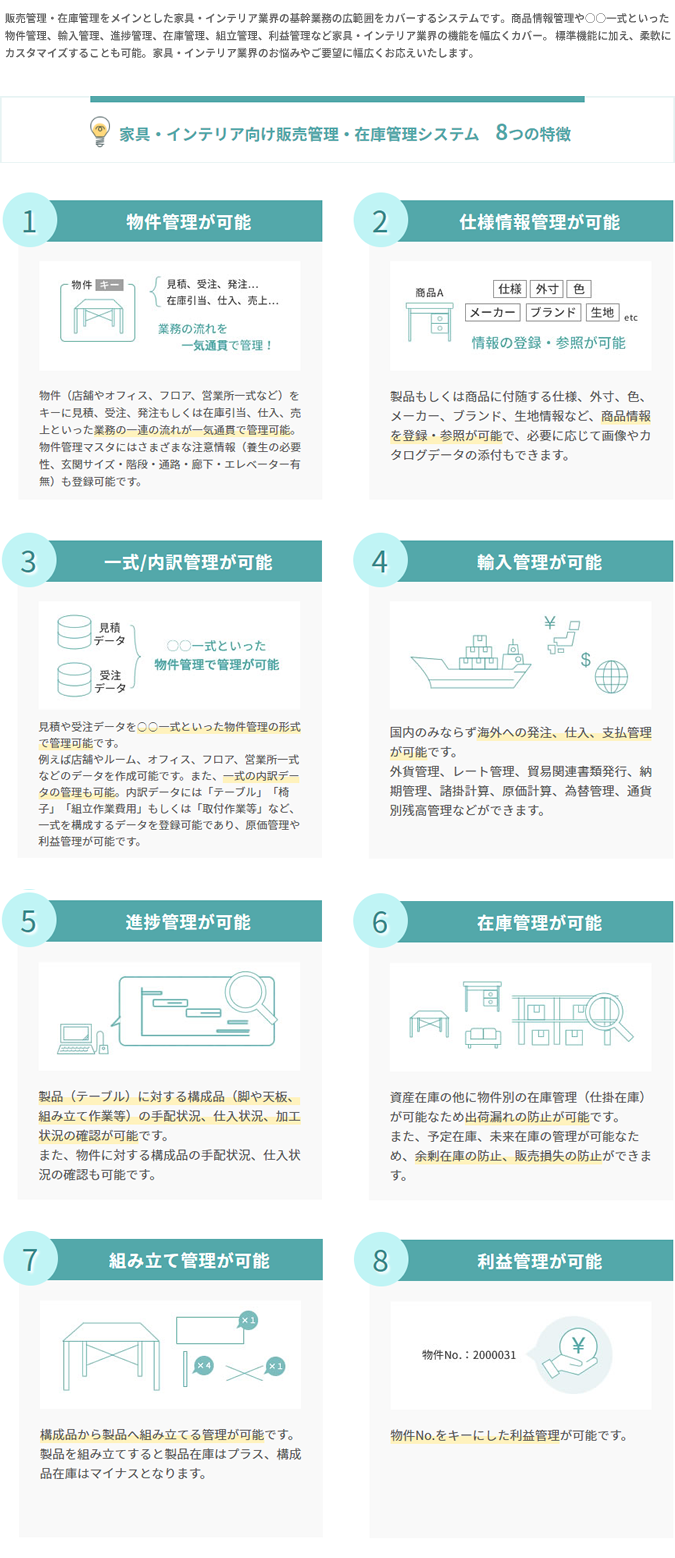 アラジンオフィス(化学薬品卸業向け)製品詳細1
