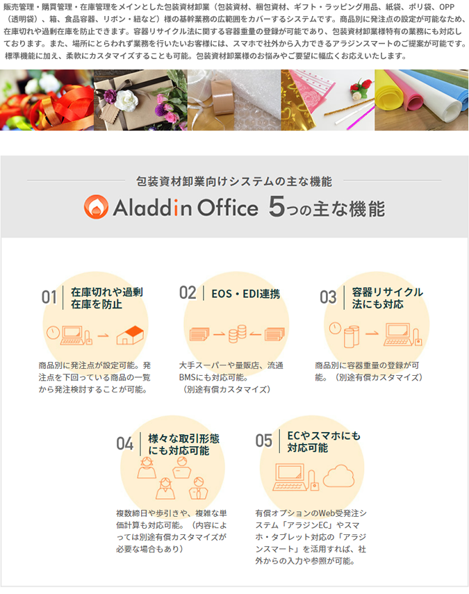アラジンオフィス(包装資材卸業向け)製品詳細1