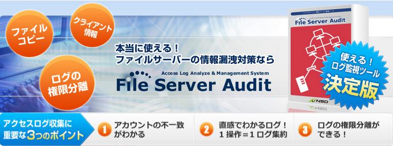 File Server Audit製品詳細1