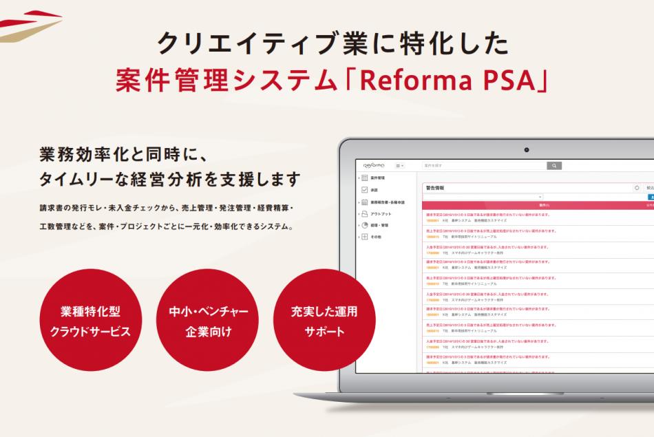 「Reforma PSA」製品詳細1