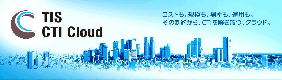TIS CTI Cloud製品詳細1