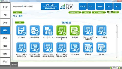 「TimePro-NX給与」製品詳細1