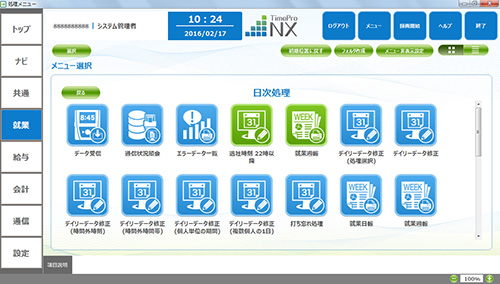 「TimePro-NX就業」製品詳細1