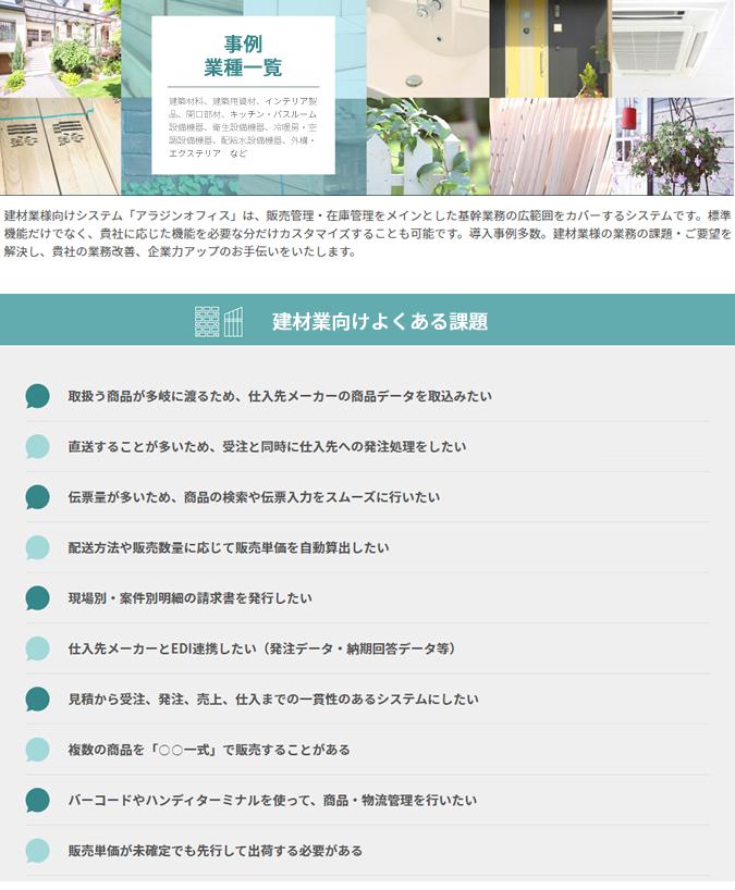 アラジンオフィス(建材業向け)製品詳細1