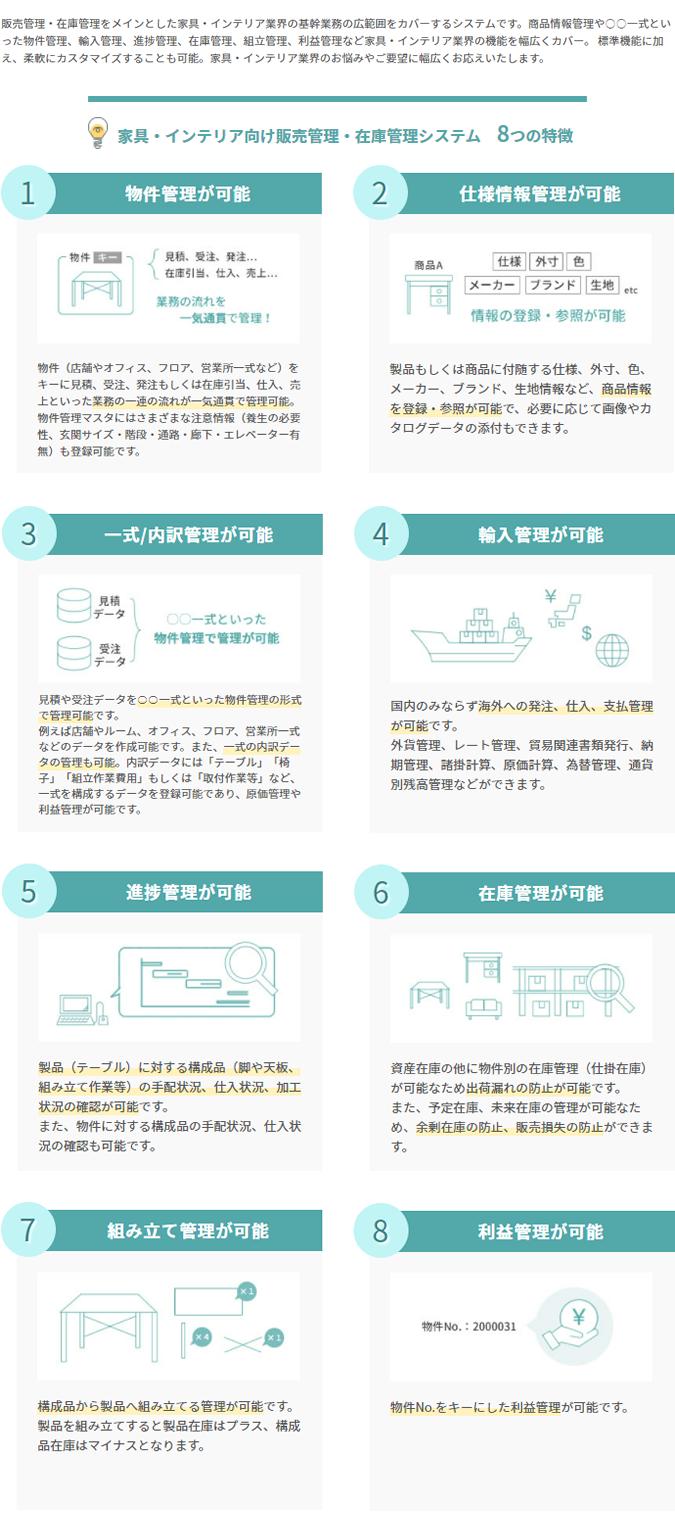 アラジンオフィス(家具・インテリア業向け)製品詳細1
