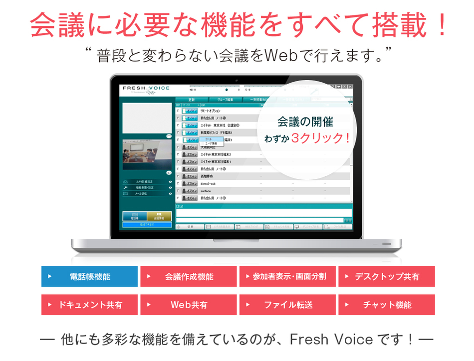 Fresh Voice製品詳細2