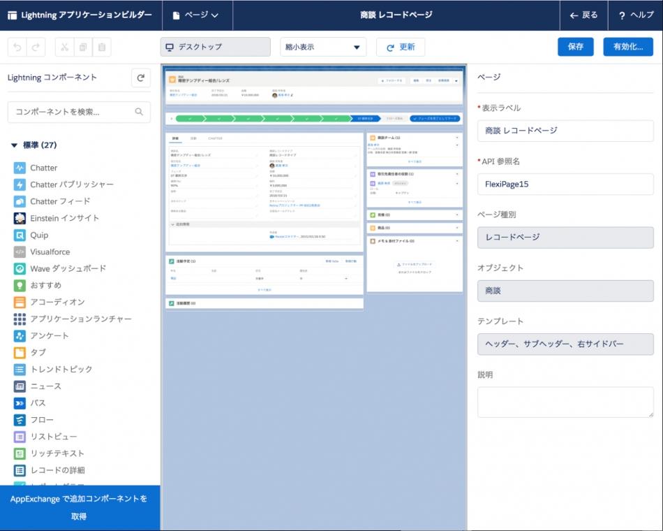 Salesforce Platform製品詳細2