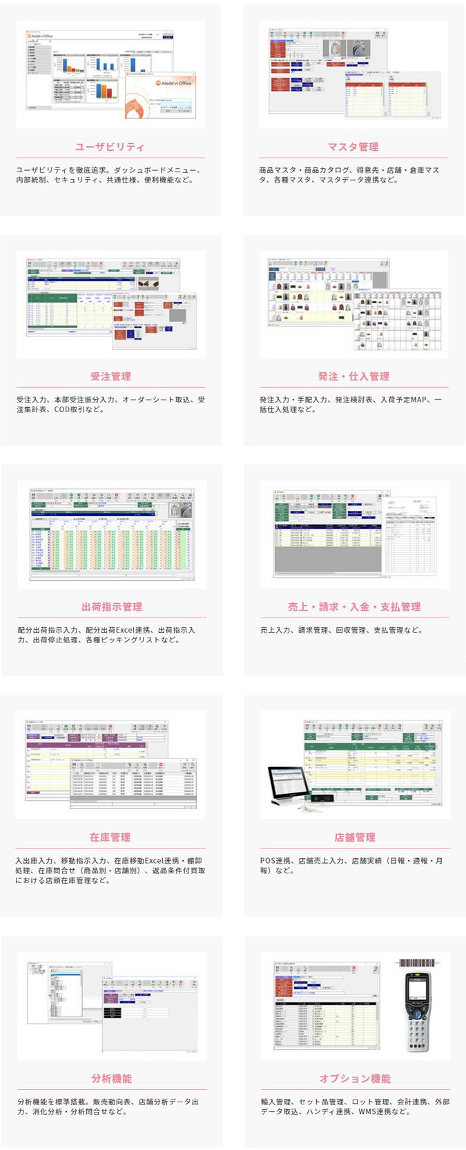 アラジンオフィス for fashion製品詳細2
