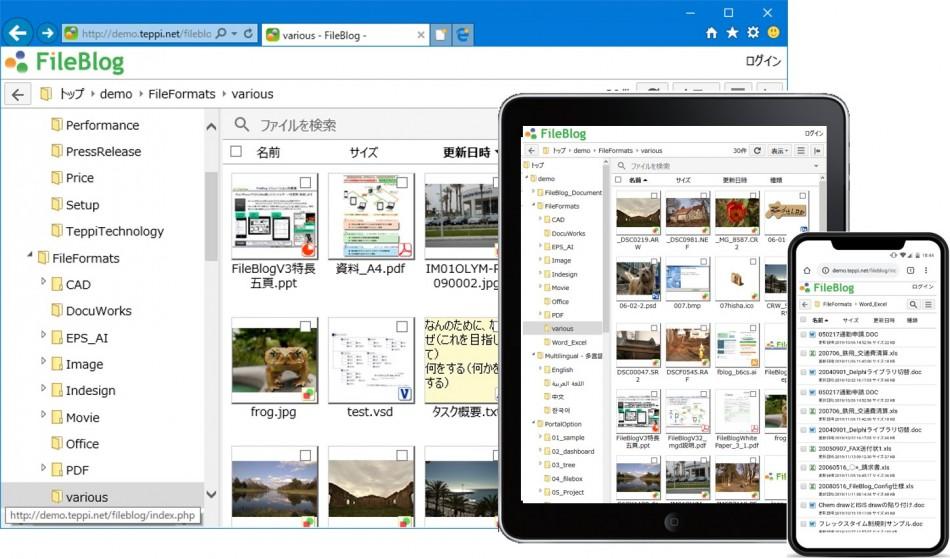 FileBlog (ファイルブログ)製品詳細2