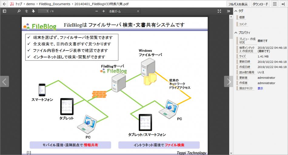 FileBlog(ファイルブログ)製品詳細2