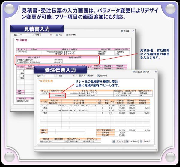 「Galileopt NX-Plus 販売大将(見積管理)」製品詳細2